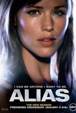Постер фильма Шпионка (2001)