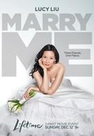 Женись на мне (2010)