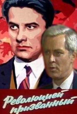 Постер фильма Революцией призванный (1986)
