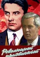 Революцией призванный (1986)