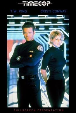 Постер фильма Полицейский во времени (1997)