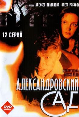Постер фильма Александровский сад (2005)