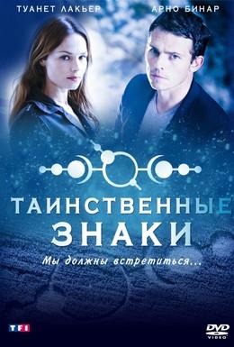 Постер фильма Таинственные знаки (2007)