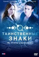 Таинственные знаки (2007)