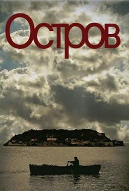 Постер фильма Остров (2010)