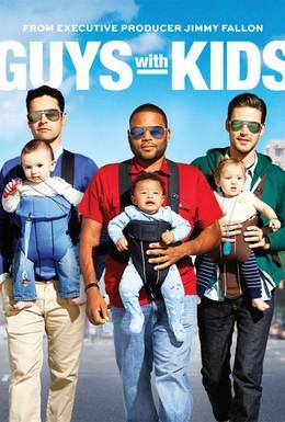 Постер фильма Парни с детьми (2012)