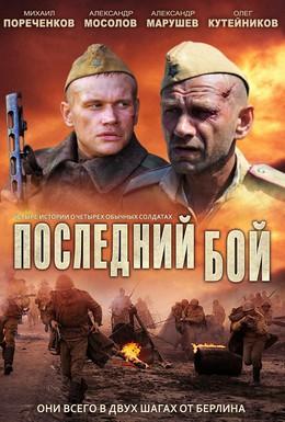 Постер фильма Последний бой (2012)