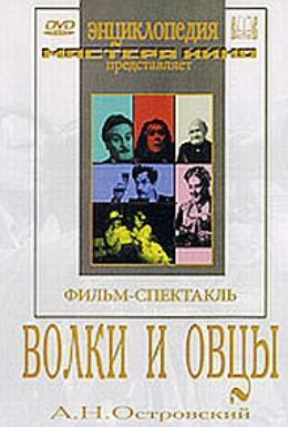 Постер фильма Волки и овцы (1973)