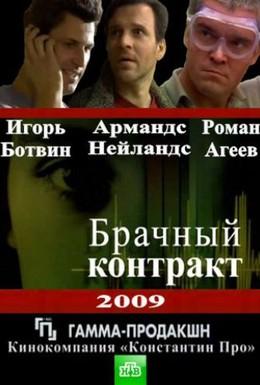 Постер фильма Брачный контракт (2009)
