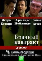 Брачный контракт (2009)
