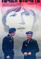 Точка отсчета (1979)