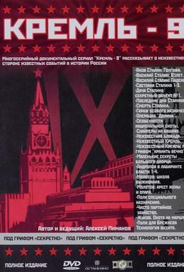 Постер фильма Кремль-9 (2001)