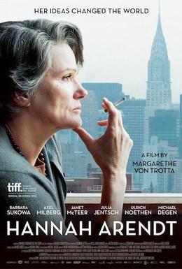 Постер фильма Ханна Арендт (2012)