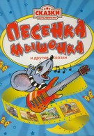 Песенка мышонка (1967)