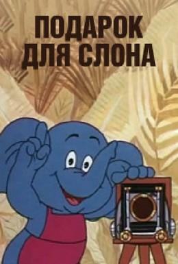 Постер фильма Подарок для слона (1984)