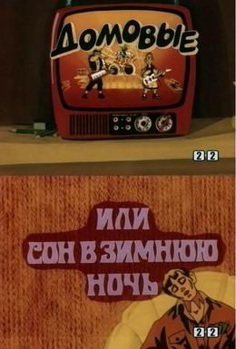 Постер фильма Домовые, или сон в зимнюю ночь (1987)
