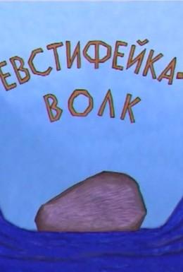 Постер фильма Евстифейка-волк (2001)