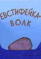 Евстифейка-волк (2001)