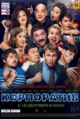Постер фильма Корпоратив (2014)