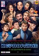 Корпоратив (2014)
