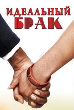 Постер фильма Идеальный брак (2012)