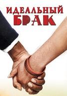 Идеальный брак (2012)