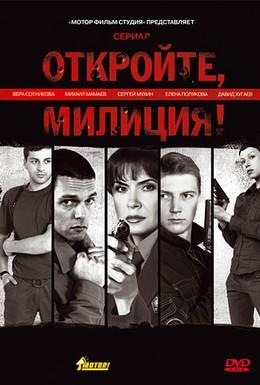 Постер фильма Откройте, милиция! (2009)
