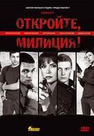 Откройте, милиция (2009)