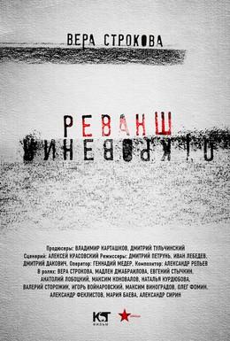 Постер фильма Откровения. Реванш (2011)