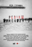 Откровения. Реванш (2011)