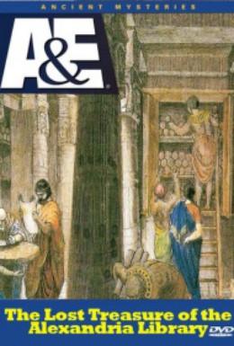 Постер фильма Загадки Древности. Утраченные сокровища Александрийской библиотеки (1996)