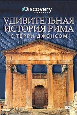 Постер фильма Удивительная история Рима с Терри Джонсом (2002)