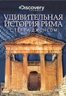 Удивительная история Рима с Терри Джонсом (2002)