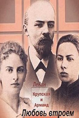Постер фильма Инесса Арманд. Любовь втроем (2006)