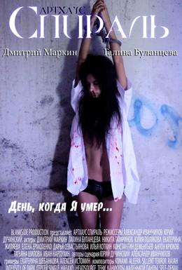 Постер фильма Спираль (2011)