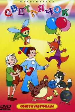 Постер фильма Светлячок: Журнал для самых маленьких №6 (1965)