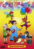 Светлячок: Журнал для самых маленьких №6 (1965)