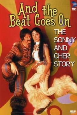 Постер фильма История Сонни и Шер (1999)