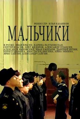 Постер фильма Мальчики (2012)