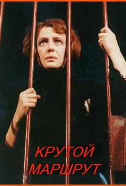 Постер фильма Крутой маршрут (2008)