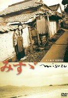 Мисудзу (2001)