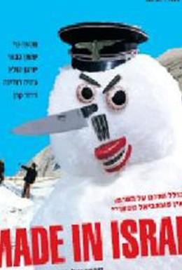 Постер фильма Сделано в Израиле (2001)