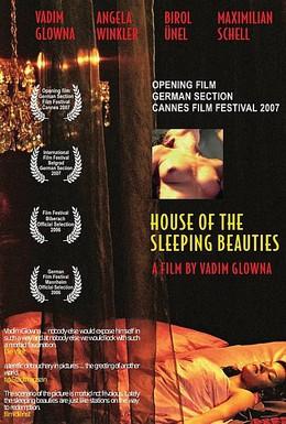 Постер фильма Дом спящих красавиц (2006)