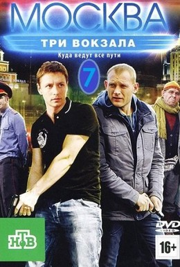 Постер фильма Москва. Три вокзала (2011)