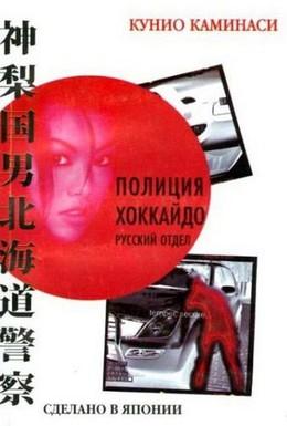 Постер фильма Полиция Хоккайдо. Русский отдел (2010)
