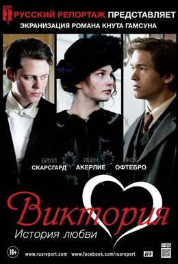 Постер фильма Виктория: История любви (2013)
