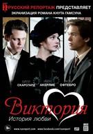 Виктория: История любви (2013)