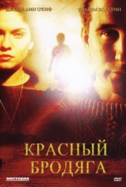 Постер фильма Красный бродяга (2003)