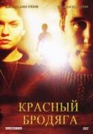 Красный бродяга (2003)