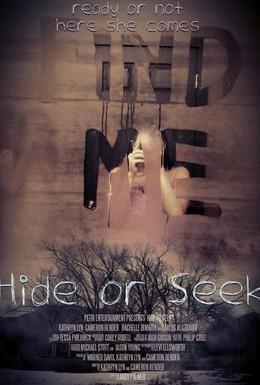 Постер фильма Найди меня (2014)